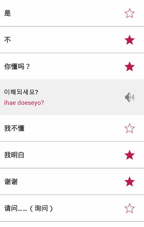 「资源分享」韩语起步速成(支持英语、越南语、中文)