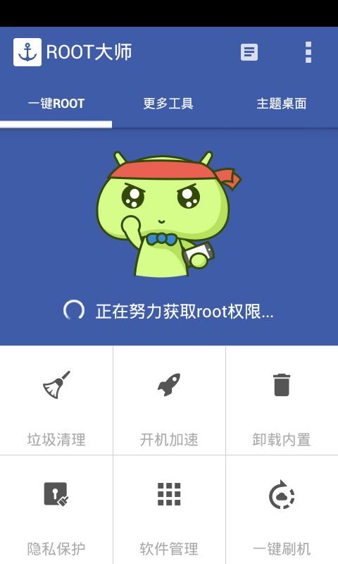 【资源分享】Root大师-爱小助