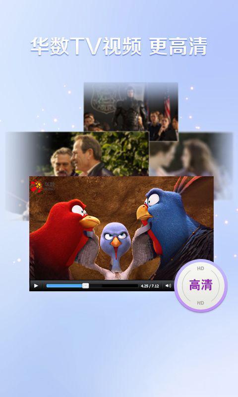 【资源分享】华数TV 去广版,影视软件电视版-爱小助