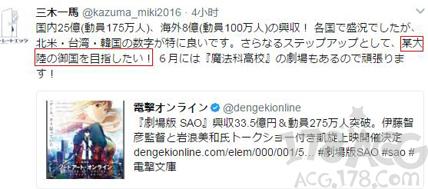 【资讯】「刀剑神域 序列之争」全球票房破33.5亿日元