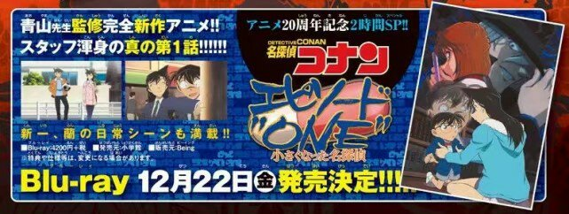 """【资讯】《柯南》""""真正的第1话""""特别篇动画将发售蓝光碟"""
