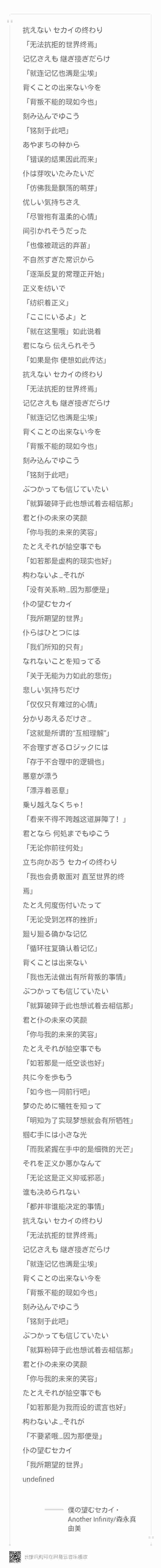 【音乐】《僕の望むセカイ》,妻中蜜3动漫全三季