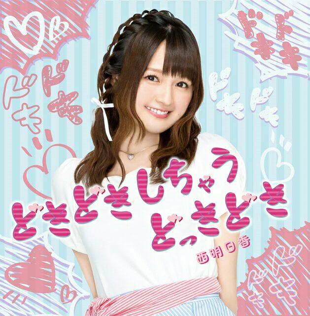 【资讯】声优西明日香第2张单曲封面及详情公开