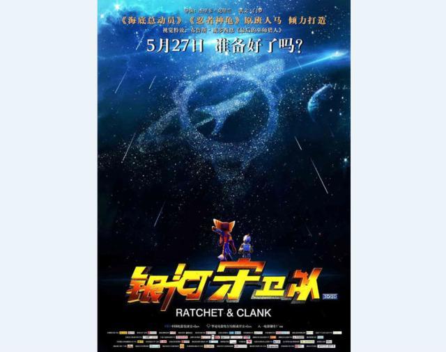 【资讯】《忍者神龟》导演新作《银河守卫队》国内定档5.27