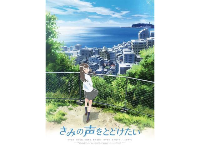 【盘点】青春!原创动画电影《想把你的声音传达到》定于8月上映-小柚妹站
