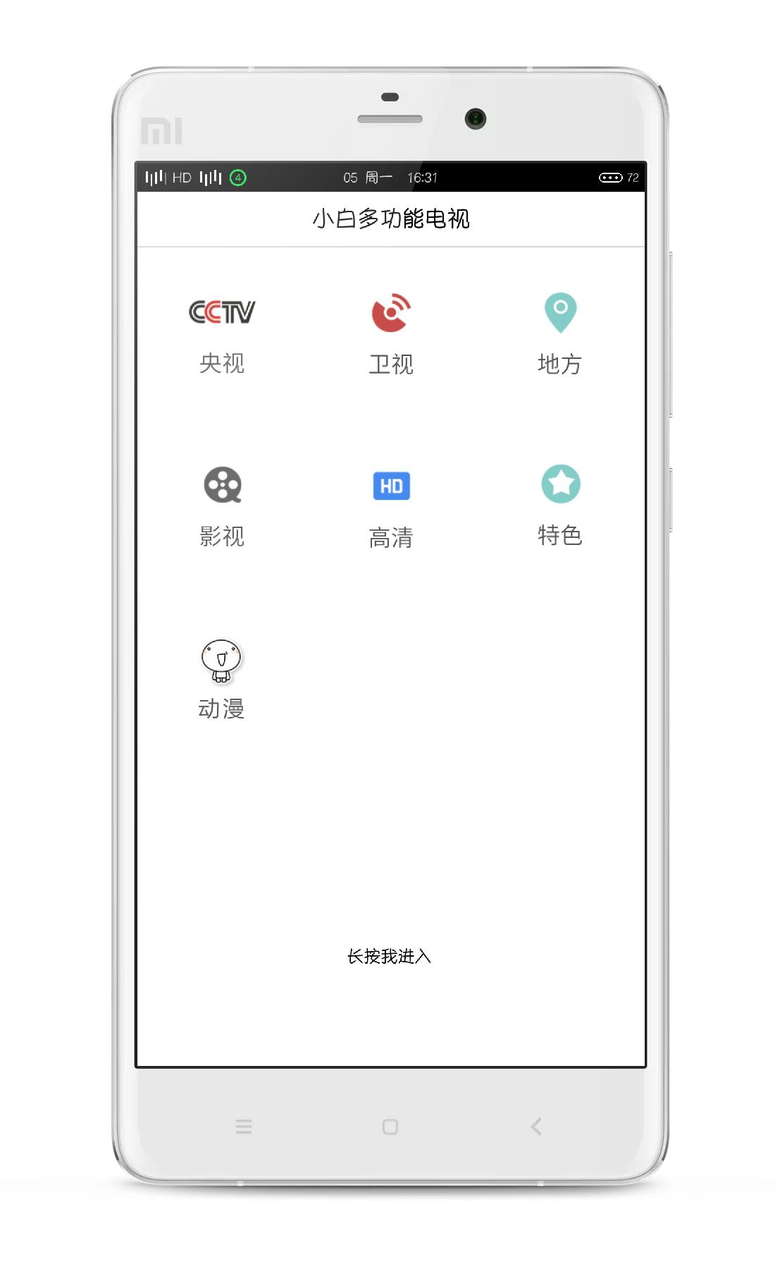 【Android】多功能看电视APP 1.0测试版