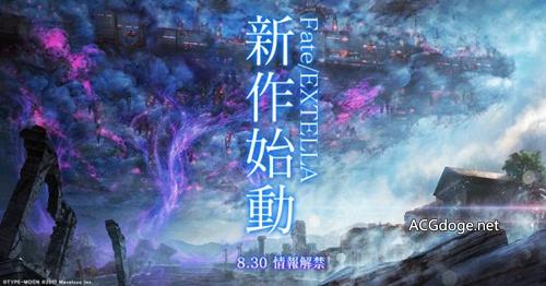 【资讯】月球无双,Fate/EXTELLA 新作情报 8 月 3