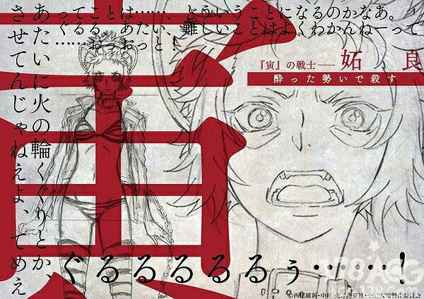 【资讯】「十二大战」12名战士角色设定草图公开,十二生肖占卜开始