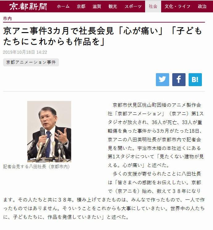 【资讯】京阿尼社长召开记者见面会 受伤员工基本返回工作
