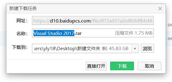 【PC】百度云不限速方案-爱小助