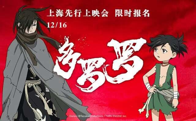 【动漫资讯】动画《多罗罗》2019年1月开播 上海先行上映会举办-小柚妹站