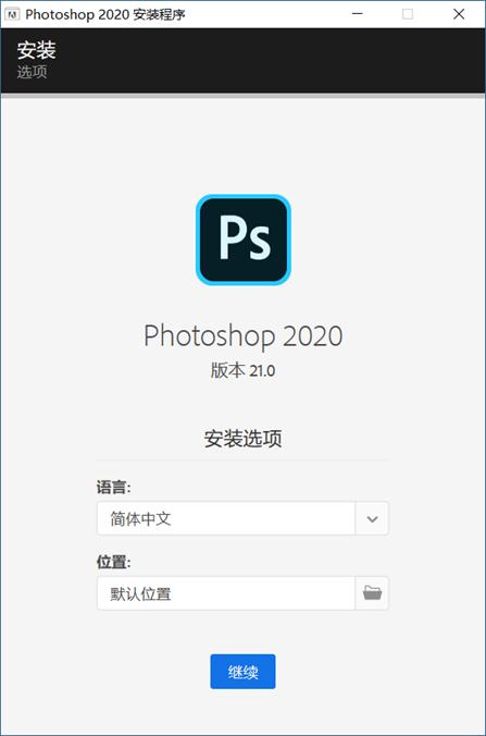 【PC】PS2020发布了