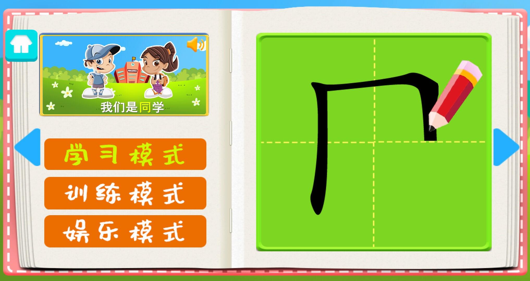 【分享】儿童识字认字v1.86.00-爱小助
