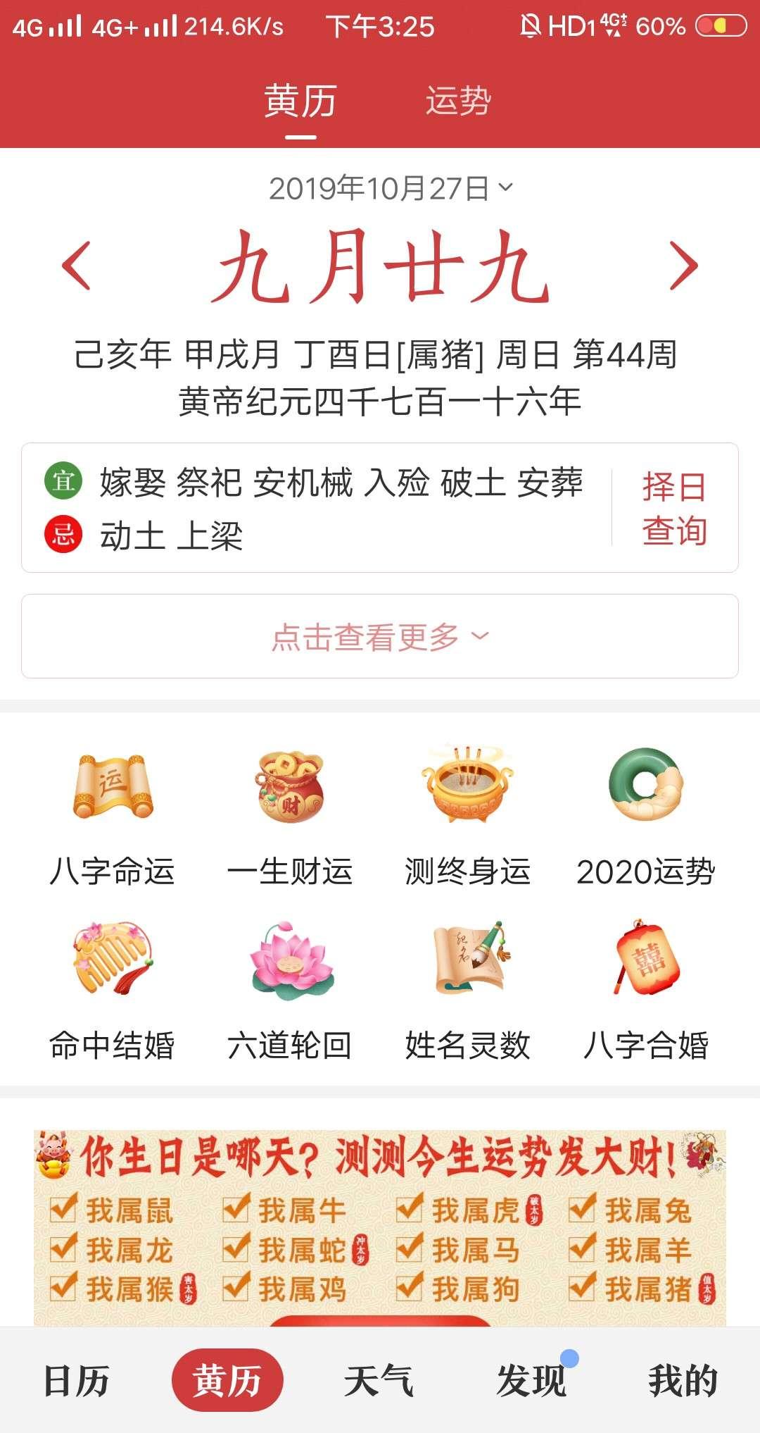 【分享】中华万年历日历-爱小助