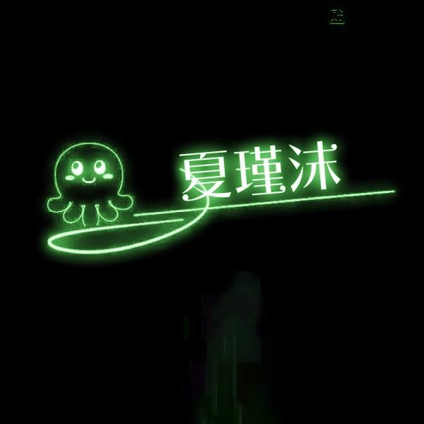 【代做】荧光头像