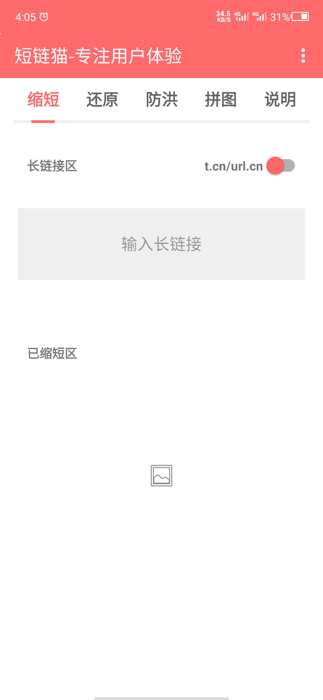 【原创】短链猫-缩短/还原链接