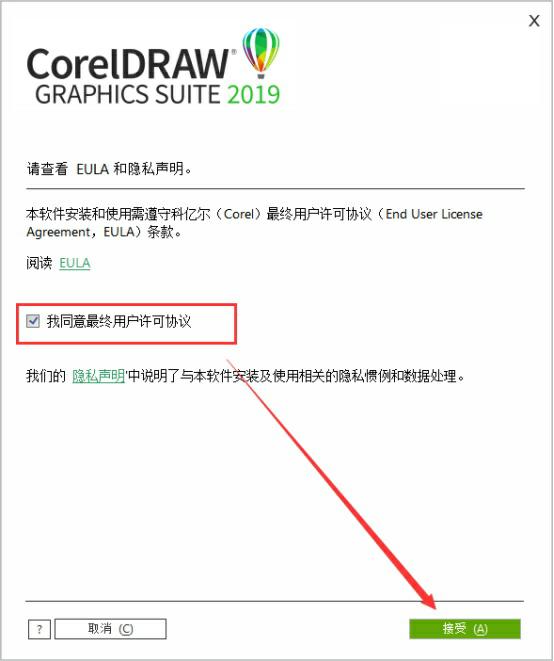 【分享】CDR2019直装破解-爱小助