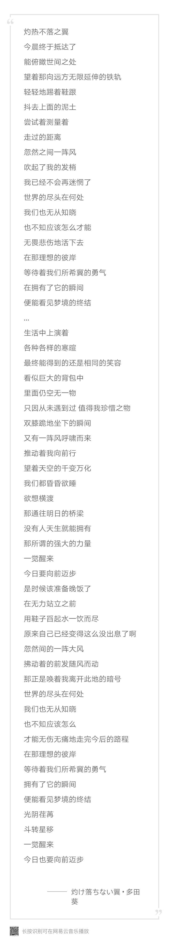 【音乐推荐】灼け落ちない翼 选自动漫夏洛特