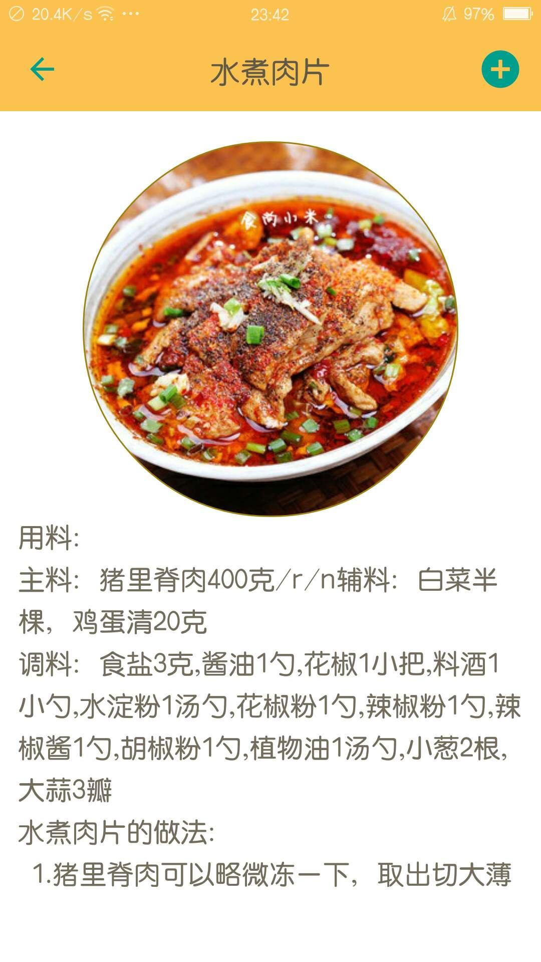 【分享】中华美食谱 2.3