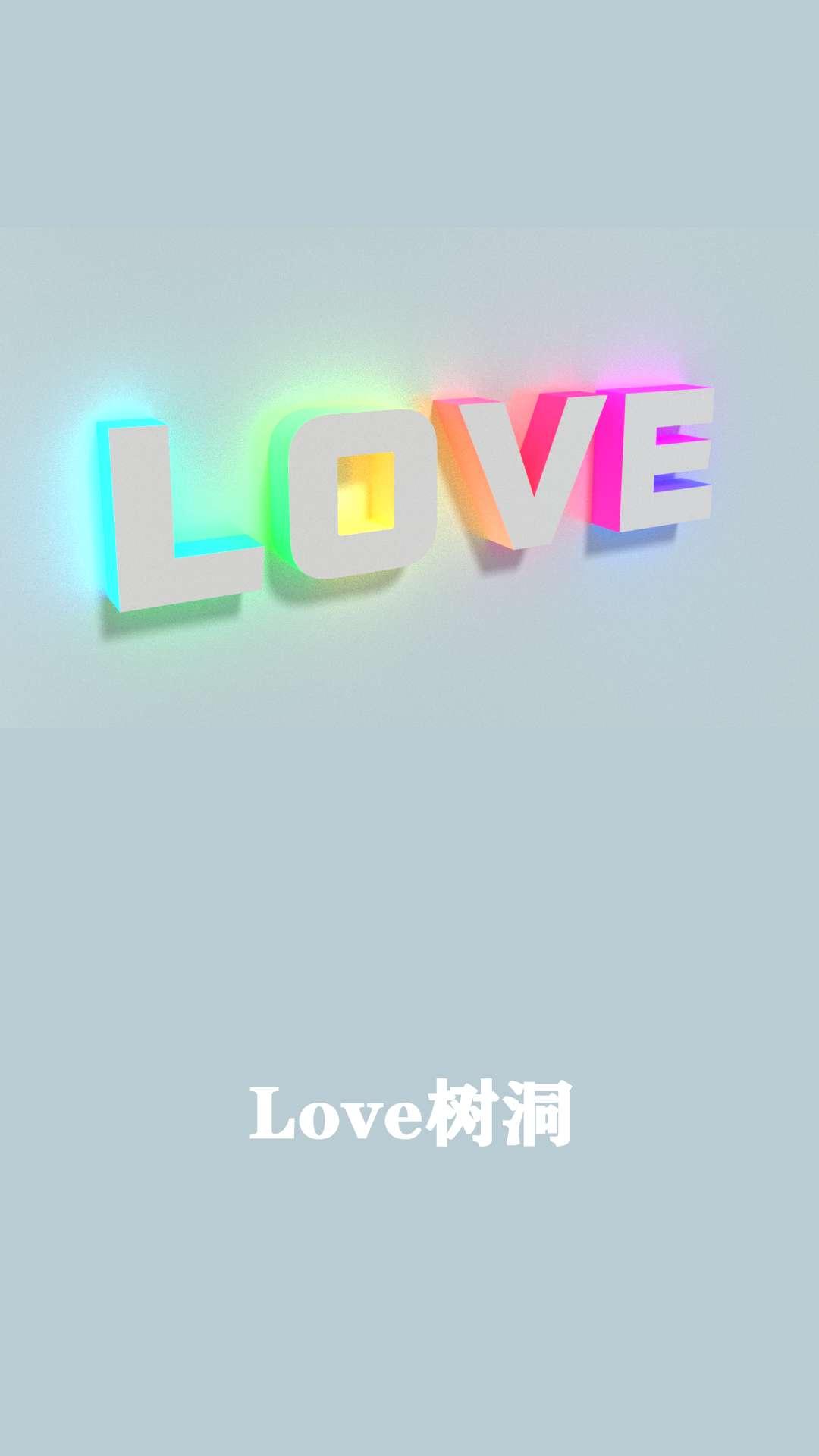 【绿色软件】love树洞【Android/v1.0】-爱小助