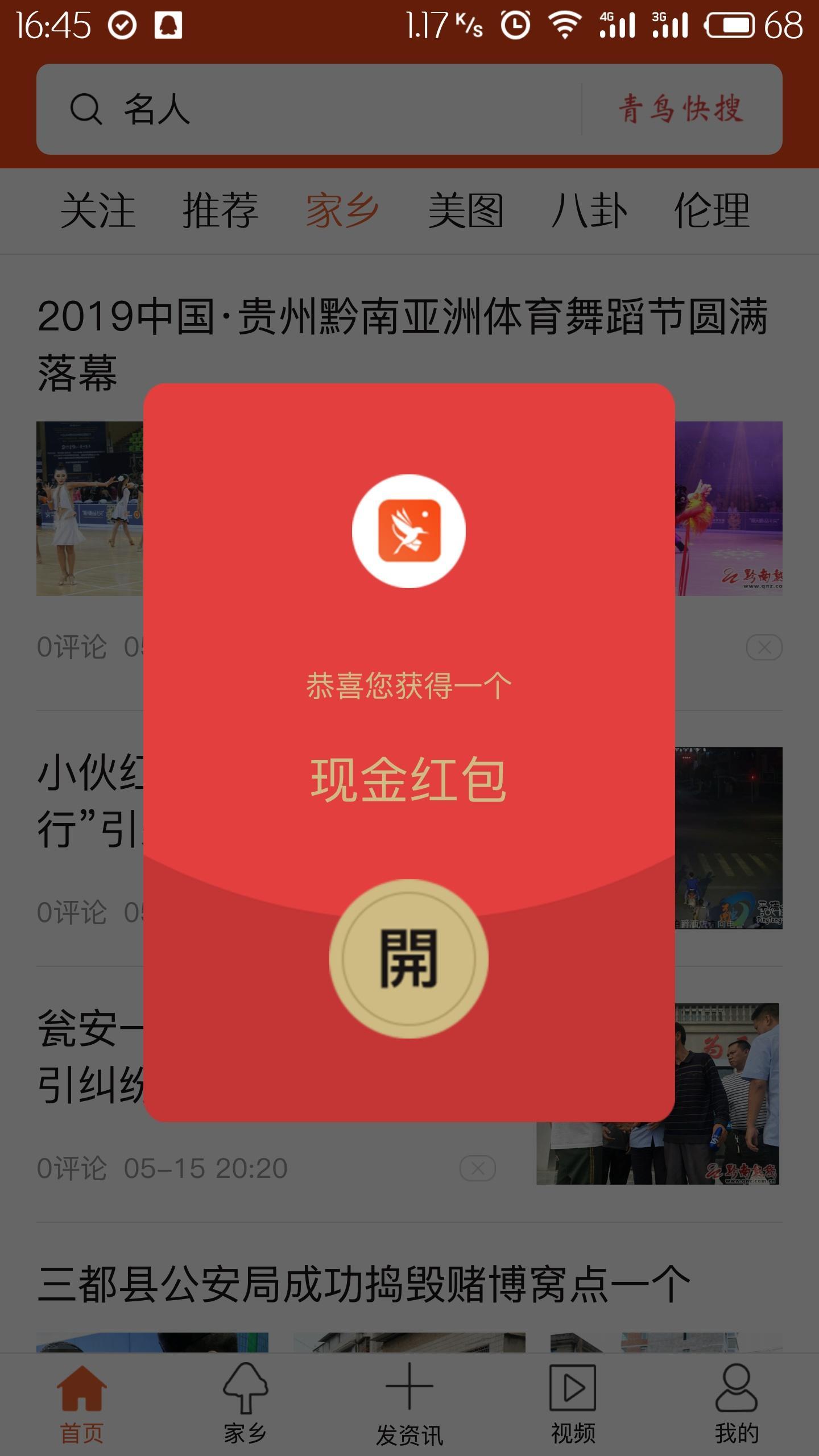 【现金红包】青鸟快讯必得一元-100tui.cn