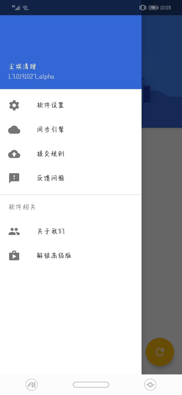 【分享】尘埃清理  1.7-爱小助