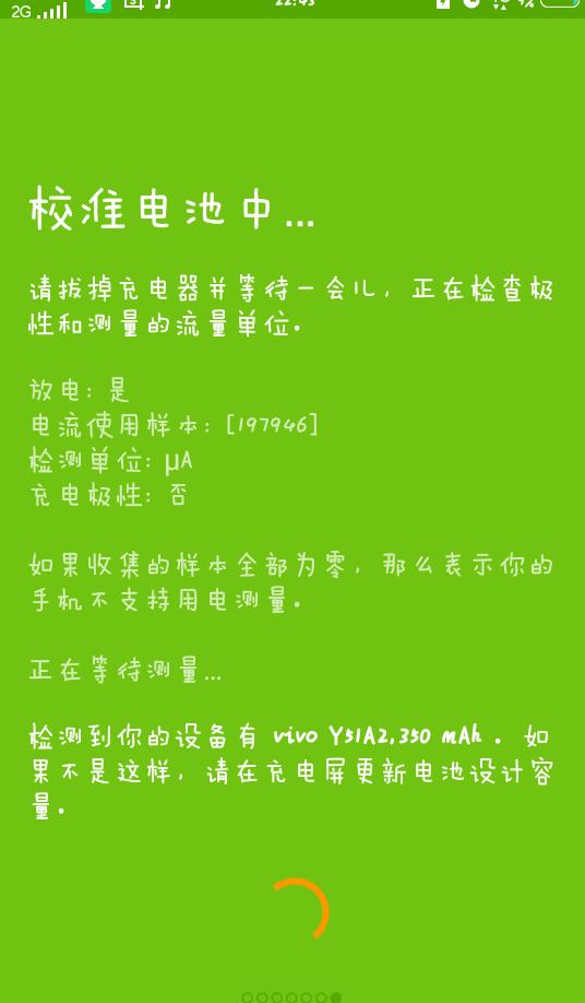 【分享】ACCU电池管家(*更新*)v1.2.6_1-爱小助