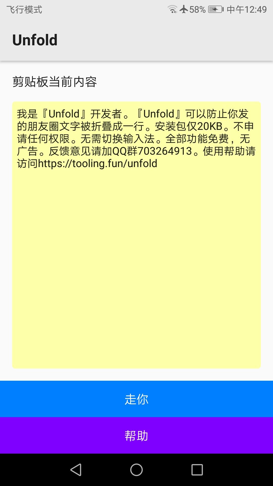 【资源分享】Unfold-爱小助
