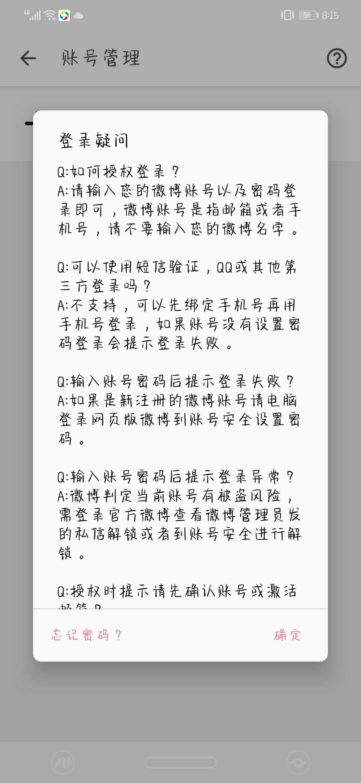 【分享】Share微博客户端 3.1.9