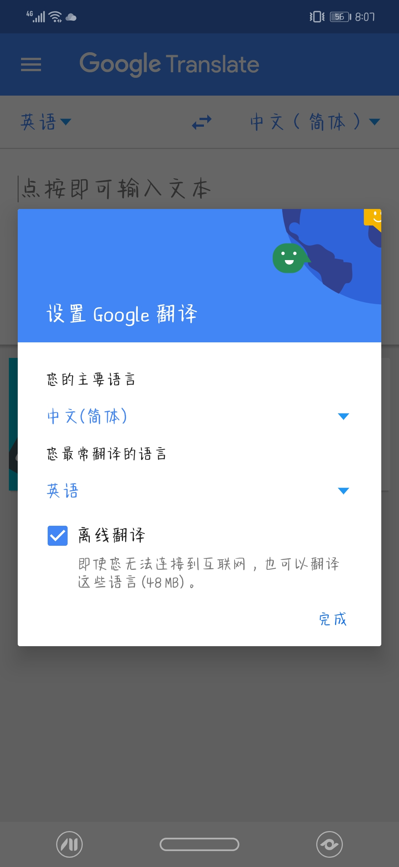 【分享】谷歌翻译 6.2.0