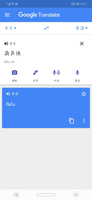 【分享】谷歌翻译 6.2.0-爱小助
