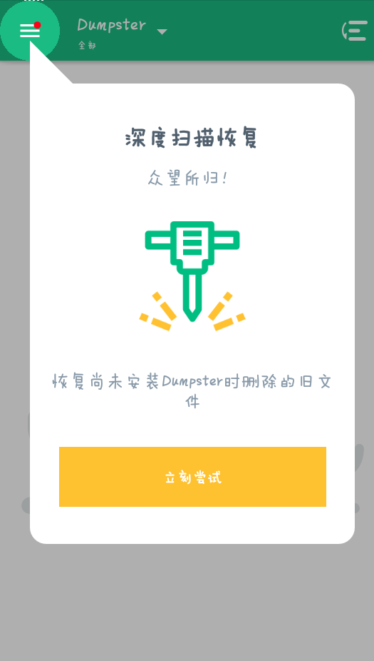 【分享】安卓回收站(*实用*)v2.26.335 保证好用!-爱小助