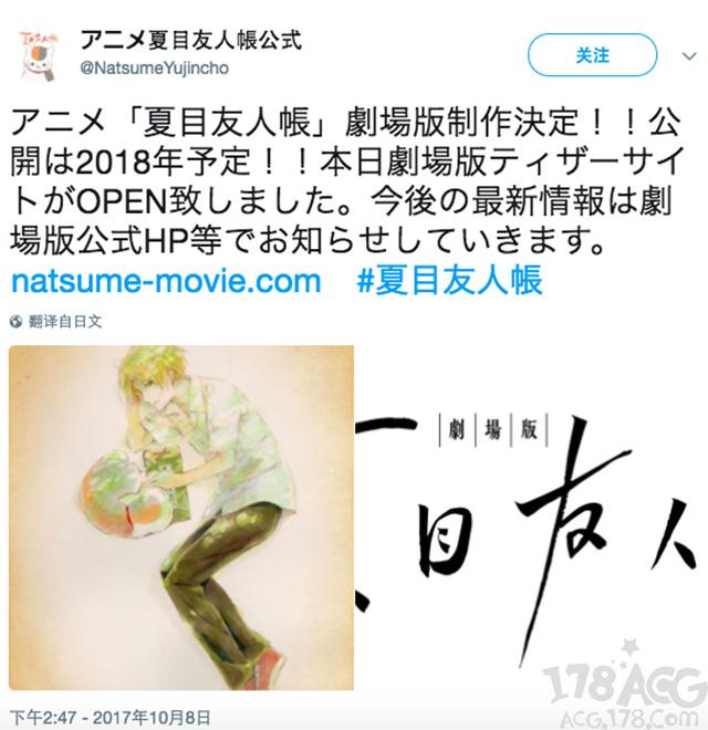 【资讯】「夏目友人帐」将出剧场版动画!2018年上映!-小柚妹站