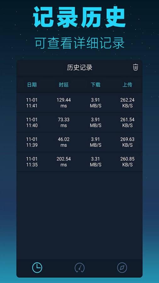 【分享】网速测试大师11.7-爱小助