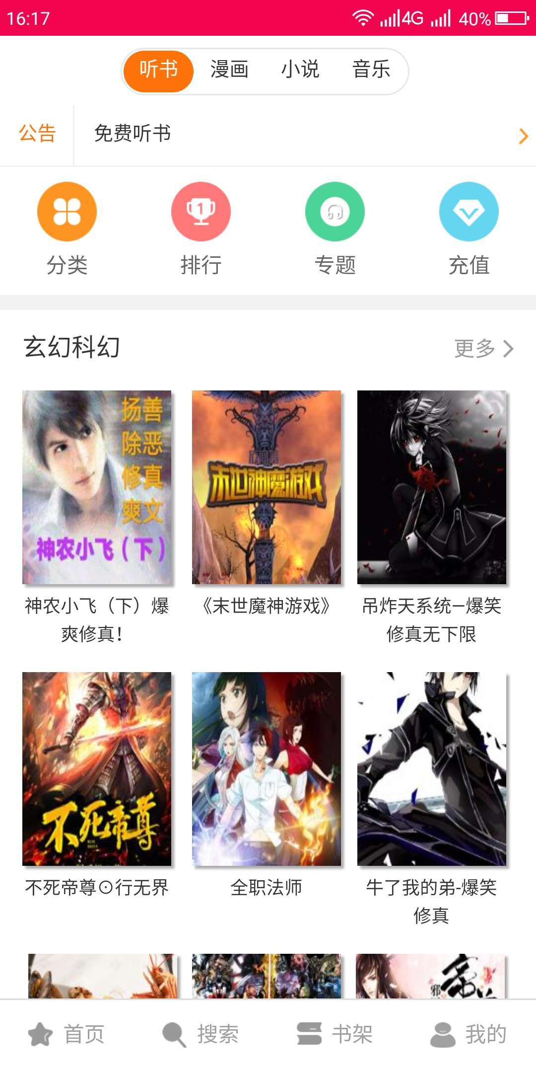 【分享】🔥听书 看漫画 看小说 听音乐 一体APP 功能强大-100tui.cn