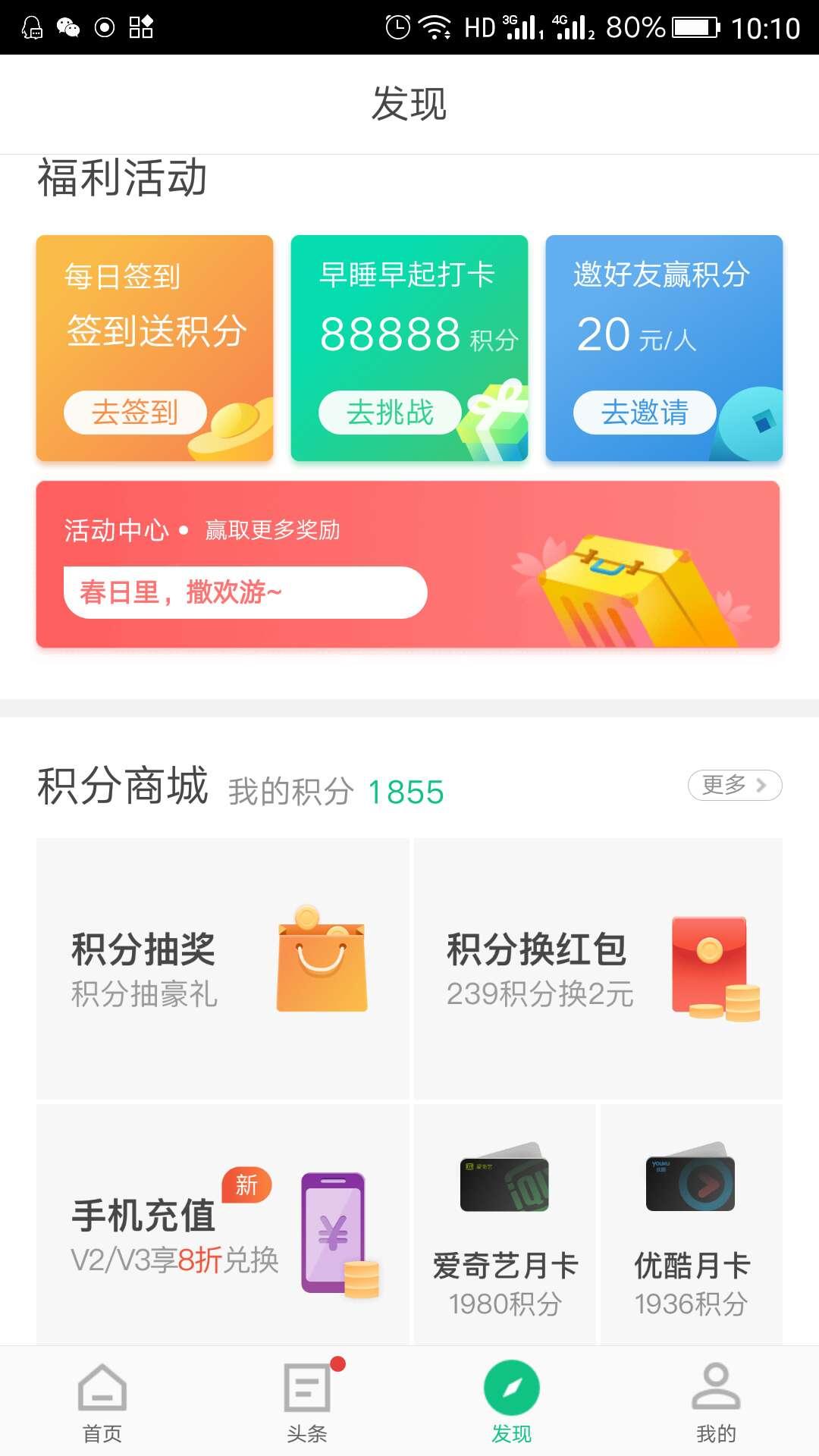 【现金红包】众安保险积分兑换红包/话费等-100tui.cn