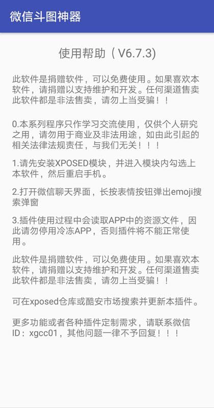 「资源分享」微信斗图神器(专业斗不过)