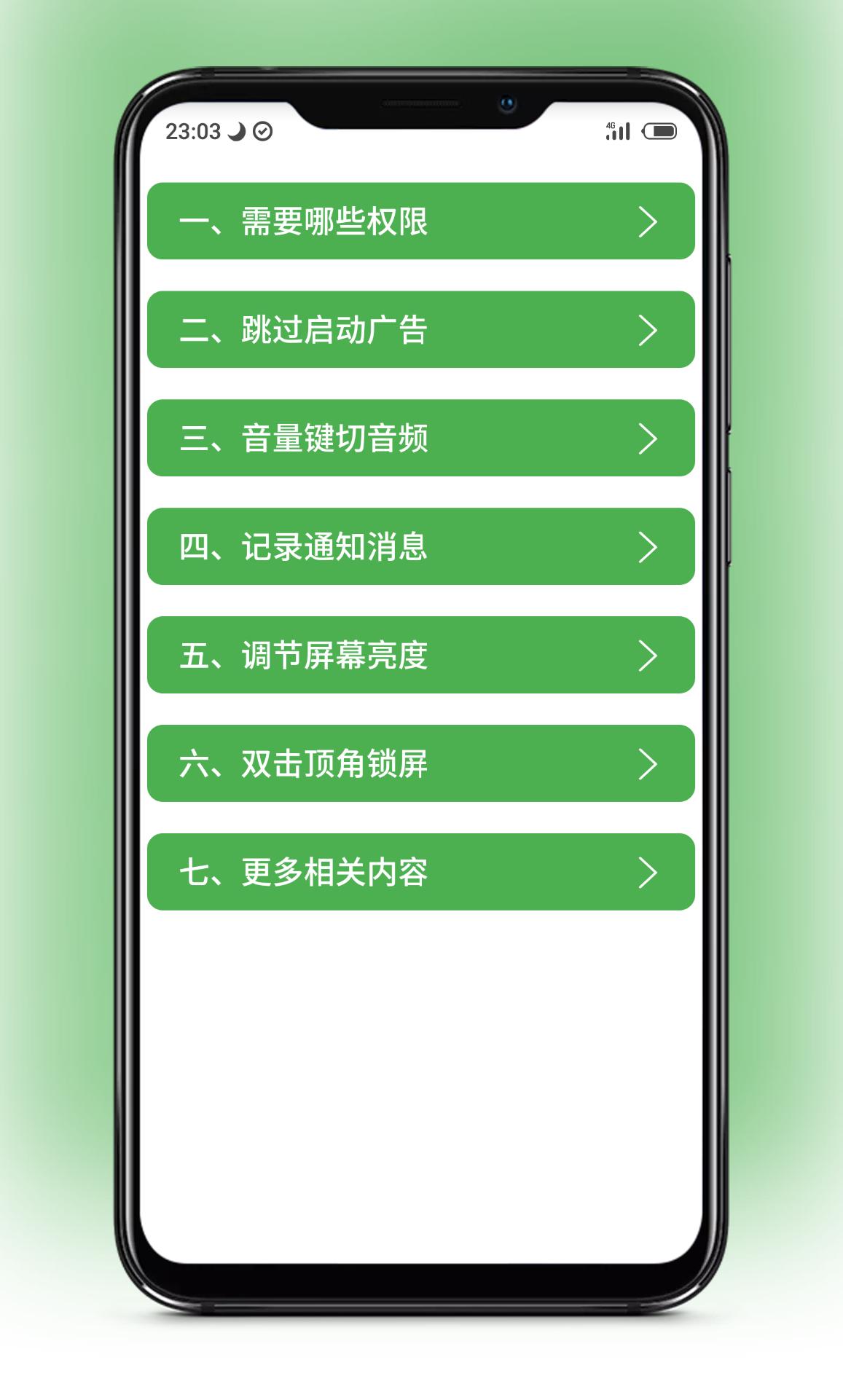 【考核】跳过广告v1.6.0_清爽版-爱小助