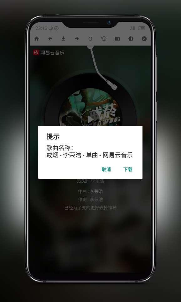 【考核】网易云音乐下载器v1.2_清爽版-爱小助