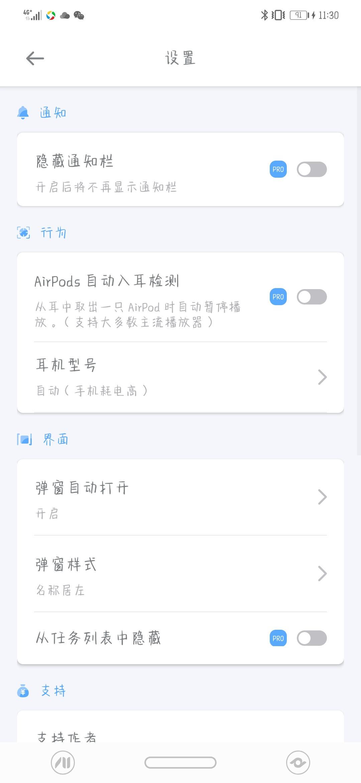 【分享】And pods蓝牙耳机 1.3.0