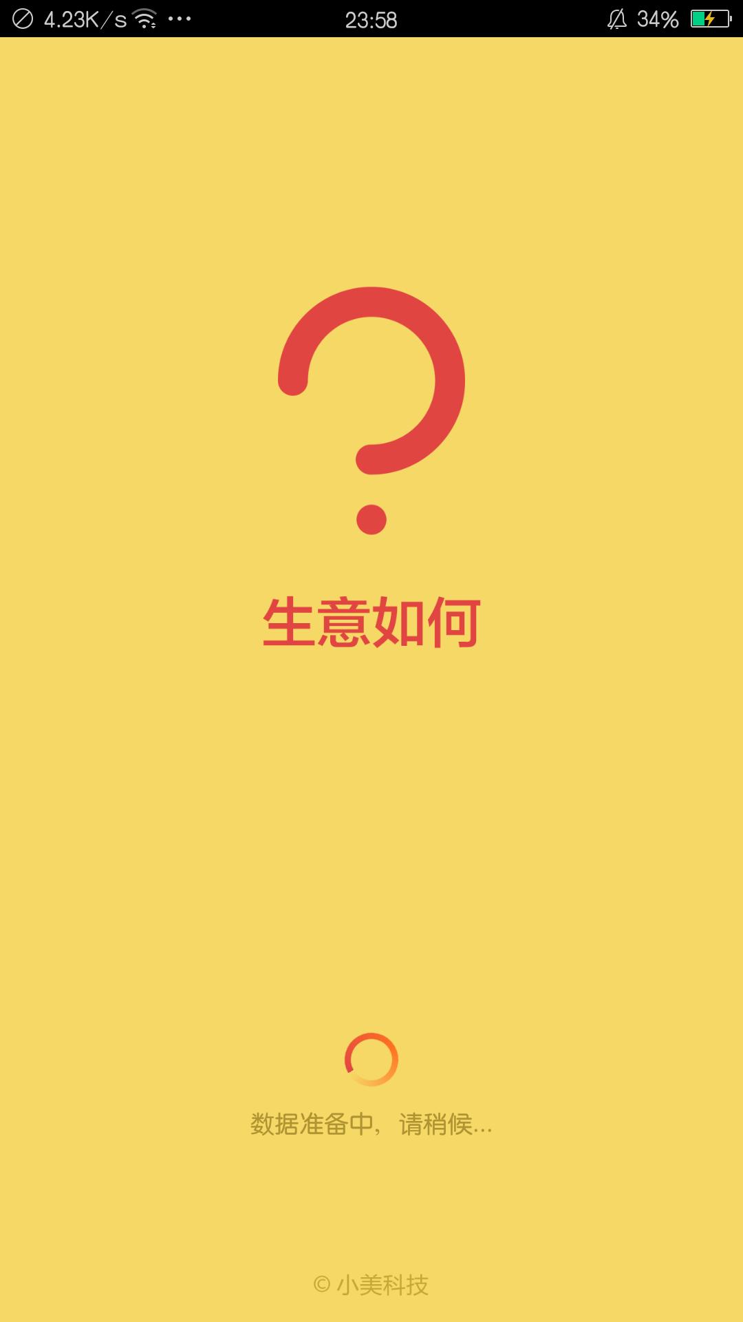 【分享】生意如何普及版 1.4.9-爱小助