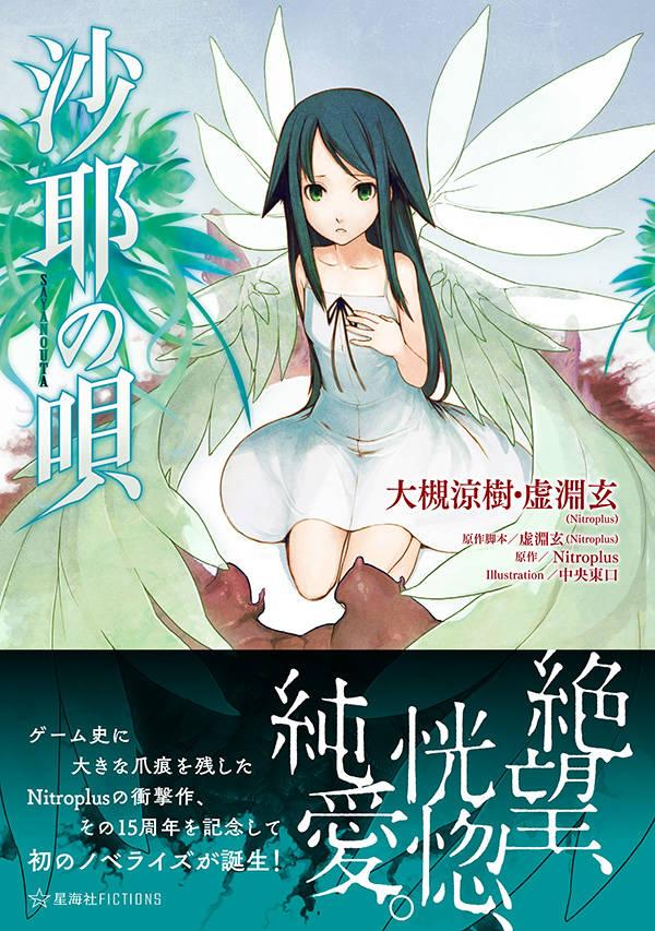 【资讯】美少女游戏《沙耶之歌》即将发售轻小说-小柚妹站