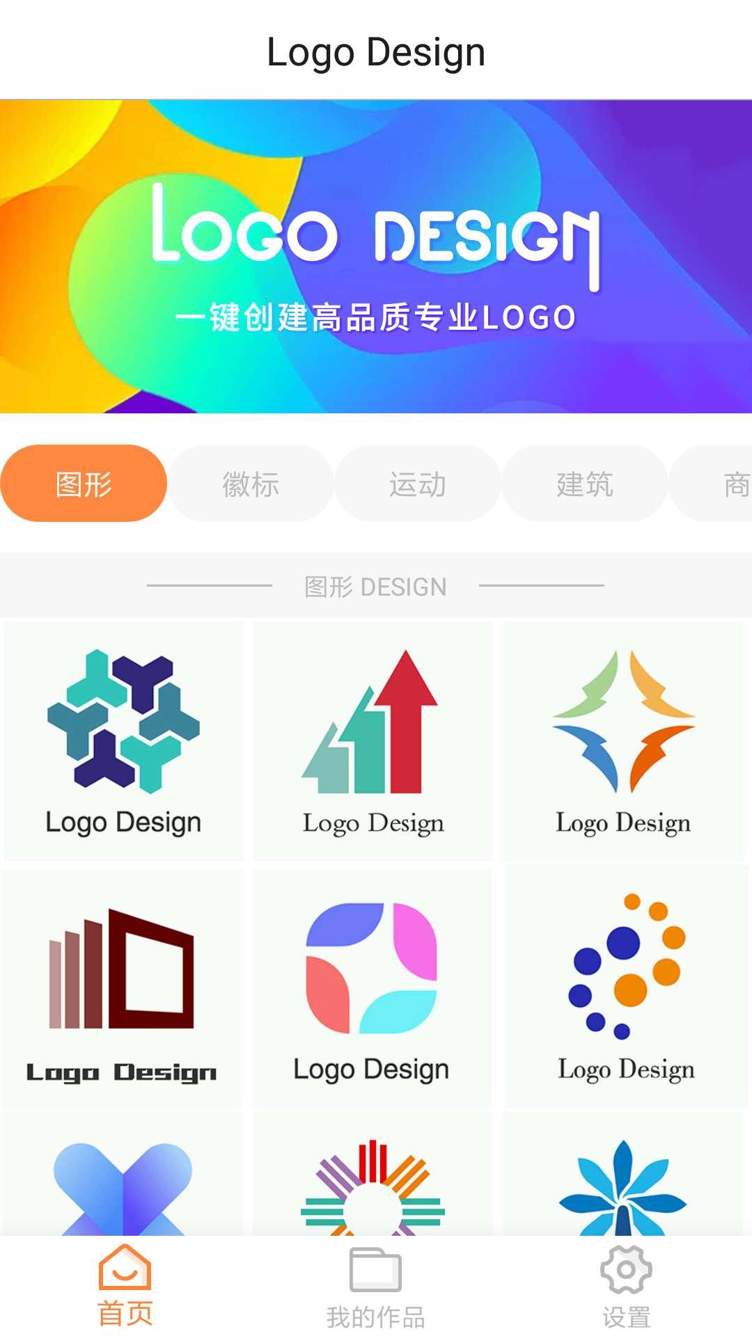 【软件分享】logo设计破解版-爱小助