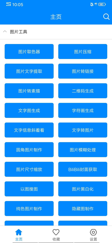 【资源分享】手机工具箱就选它,140个功能,不占内存,全免费-爱小助