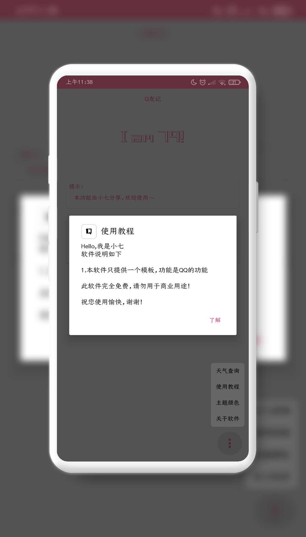 """【原创发布】Q友记 属于你的青春记忆!""""Q友记""""-爱小助"""