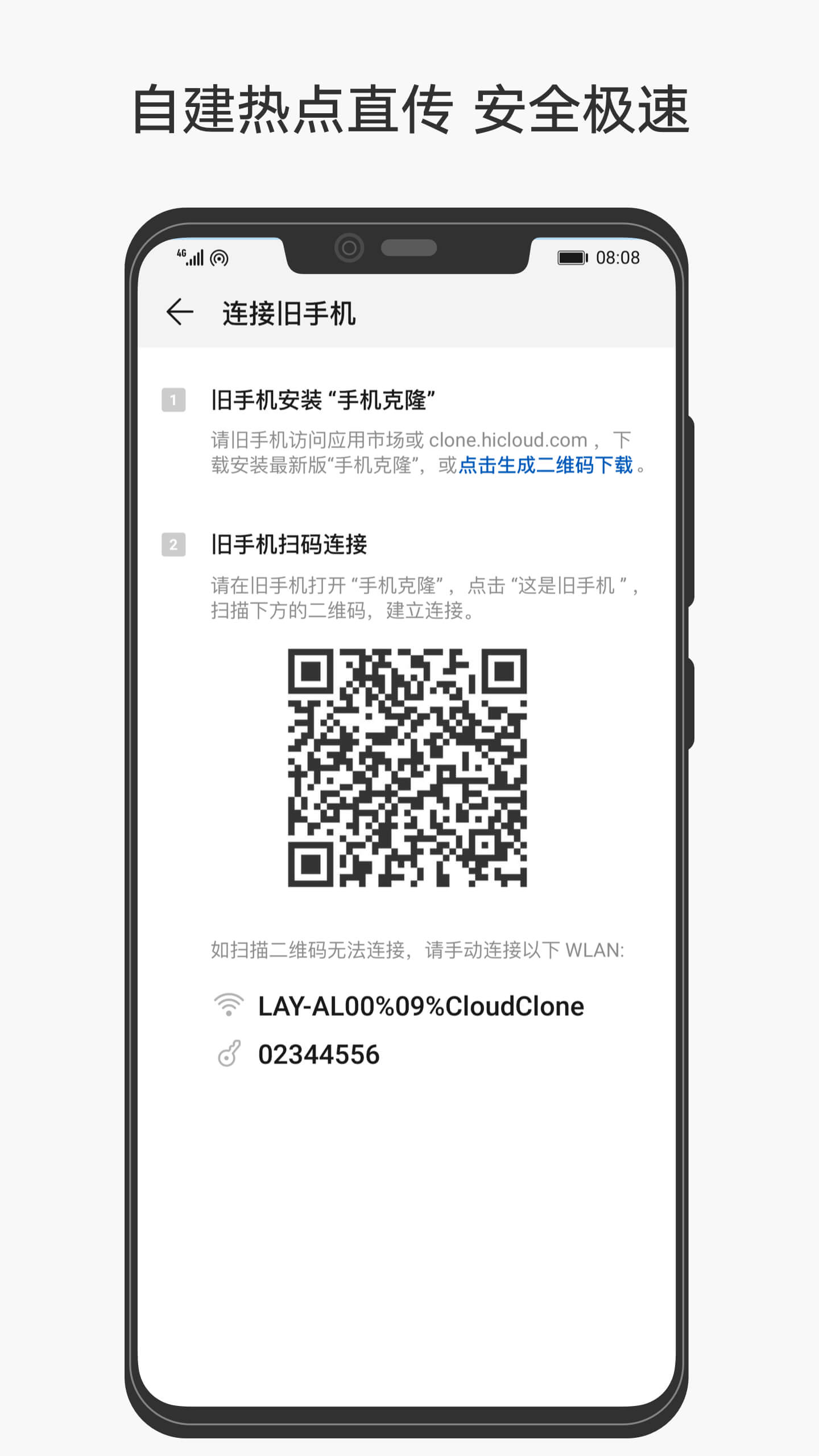 【分享】手机克隆 10.0.1-爱小助