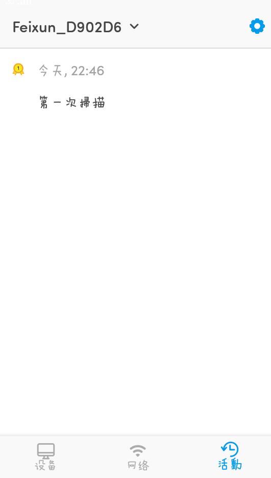 【分享】Fing网络工具v8.3.1(好用) 又一款网络工具软件-爱小助