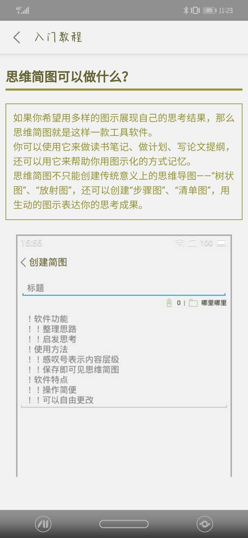 【分享】思维简图 4.0.6-爱小助