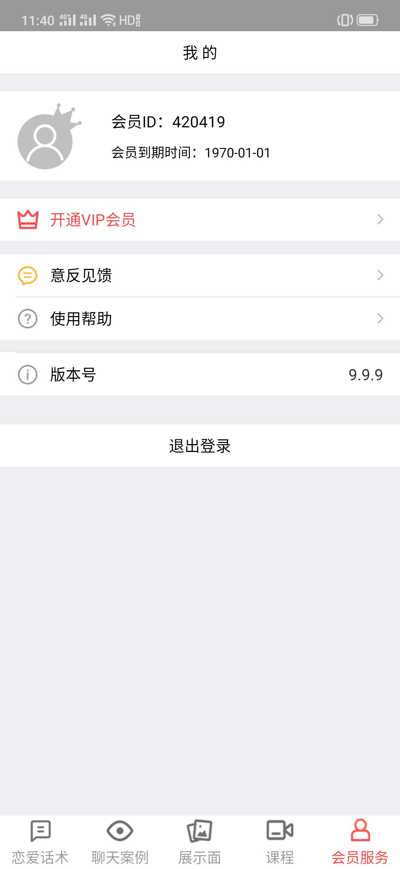 【分享】恋爱话术v9.9.9 破解会员版 登录即是永久会员
