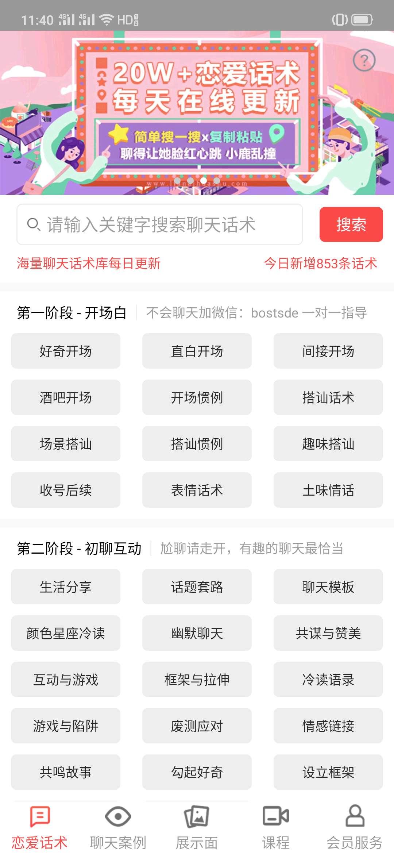 【分享】恋爱话术v9.9.9 破解会员版 登录即是永久会员-爱小助